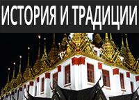История и традиции