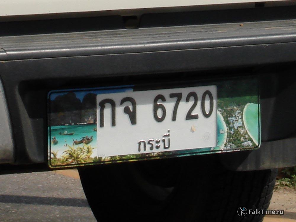 Декоративный тайский автомобильный номер