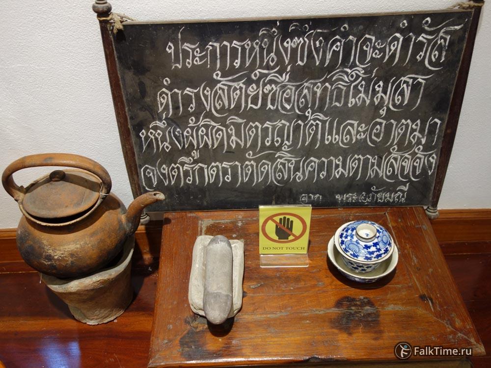 Из музея Сунтона Пу
