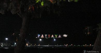 Pattaya City надпись, разноцветная ночью