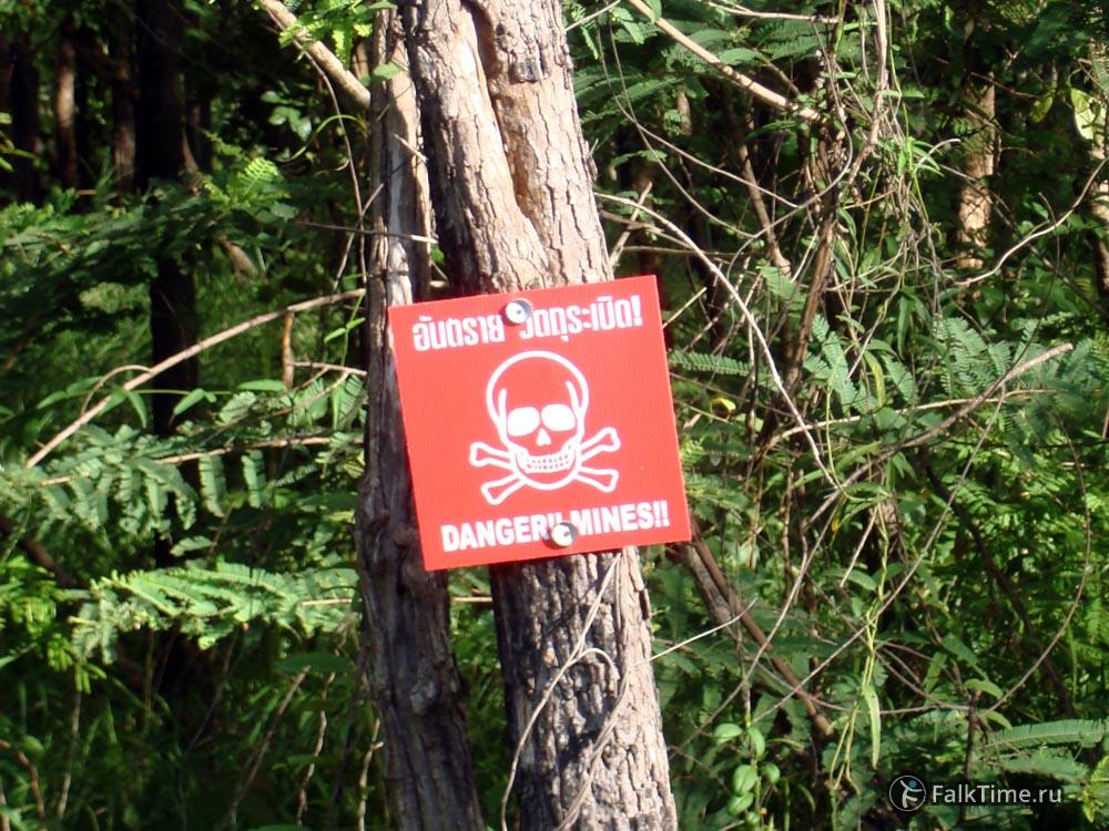 Осторожно, мины
